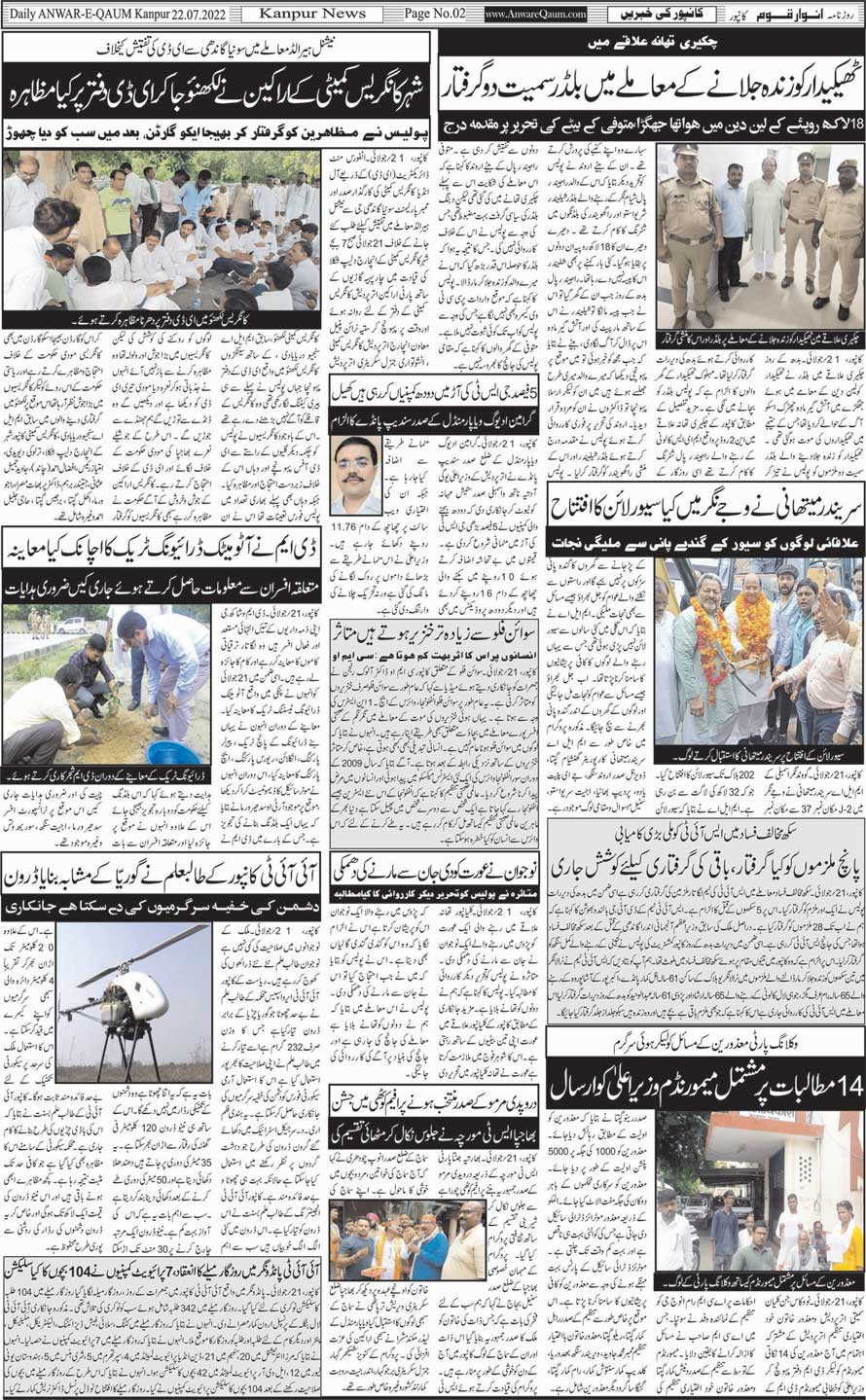 Anwar-E-Qaum, Urdu Daily, Published From Kanpur, Lucknow, Fatehpur, Uttar Pradesh, India