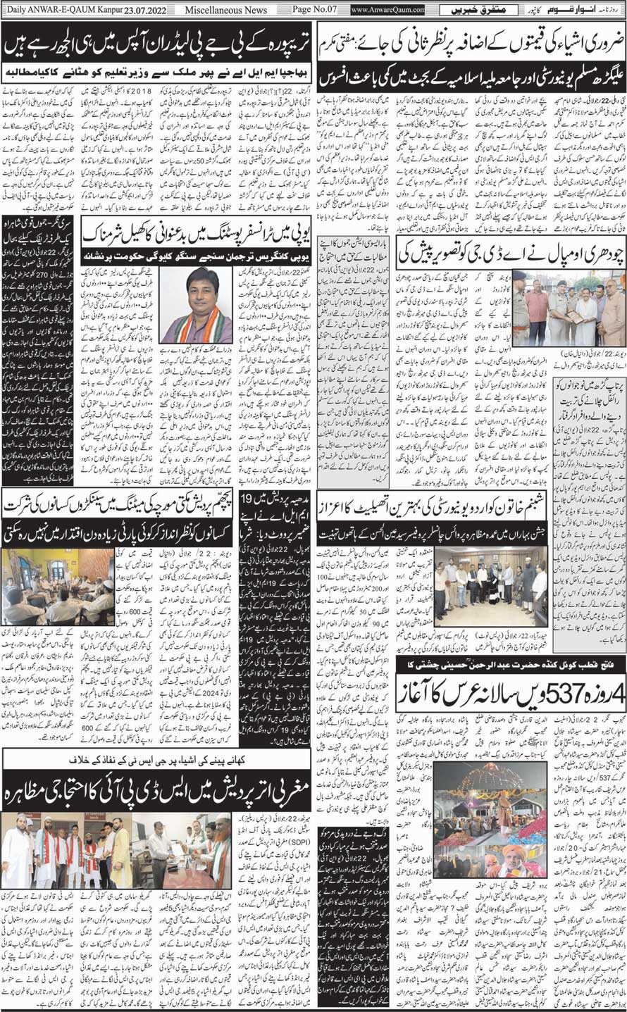 Anwar-E-Qaum, Urdu Daily, Published From Kanpur, Lucknow, Fatehpur, Uttar Pradesh, India